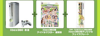 Xbox 360 アイドルマスター ハピネット・オンライン オリジナルパック